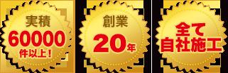 実積6000件以上、創業12年、福岡県内迅速対応