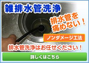 雑排水管洗浄